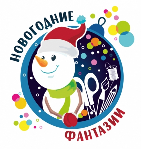 Contest of creative ideas «Christmas fantasy» at Armenian NPP, 1st November 2019