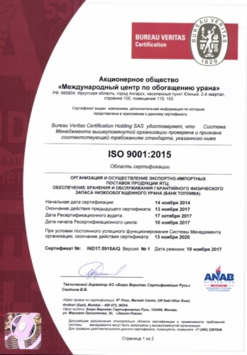 The Certificate of Compliance of the Quality Management System to requirements of the International Standard ISO 9001:2015