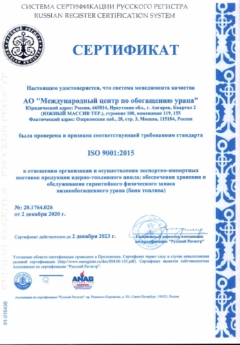 The Certificate of Compliance of the Quality Management System to requirements of the International Standard ISO 9001:2015 (№20.1764.026 02.12.2020)